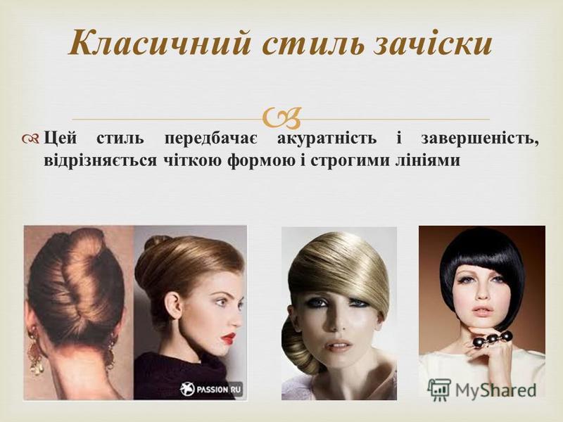 Цей стиль передбачає акуратність і завершеність, відрізняється чіткою формою і строгими лініями Класичний стиль зачіски