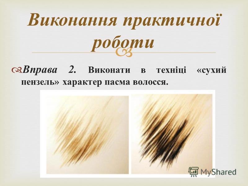Вправа 2. Виконати в техніці « сухий пензель » характер пасма волосся. Виконання практичної роботи