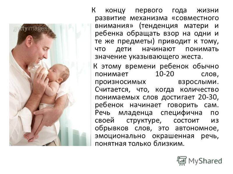 К концу первого года жизни развитие механизма «совместного внимания» (тенденция матери и ребенка обращать взор на одни и те же предметы) приводит к тому, что дети начинают понимать значение указывающего жеста. К этому времени ребенок обычно понимает