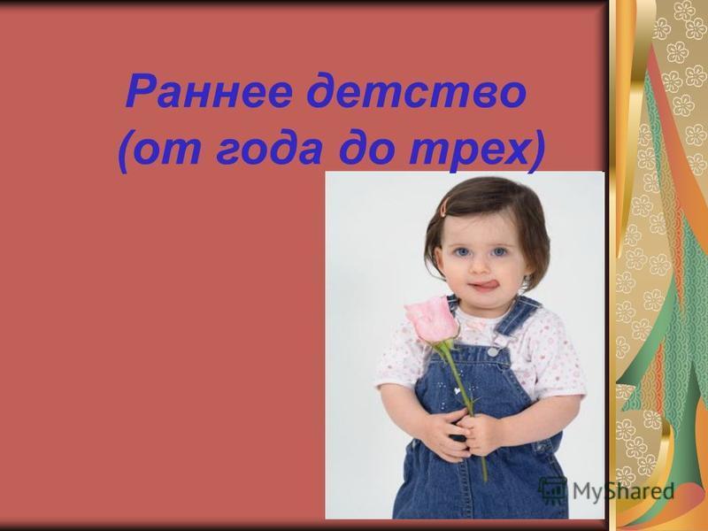 Раннее детство (от года до трех)
