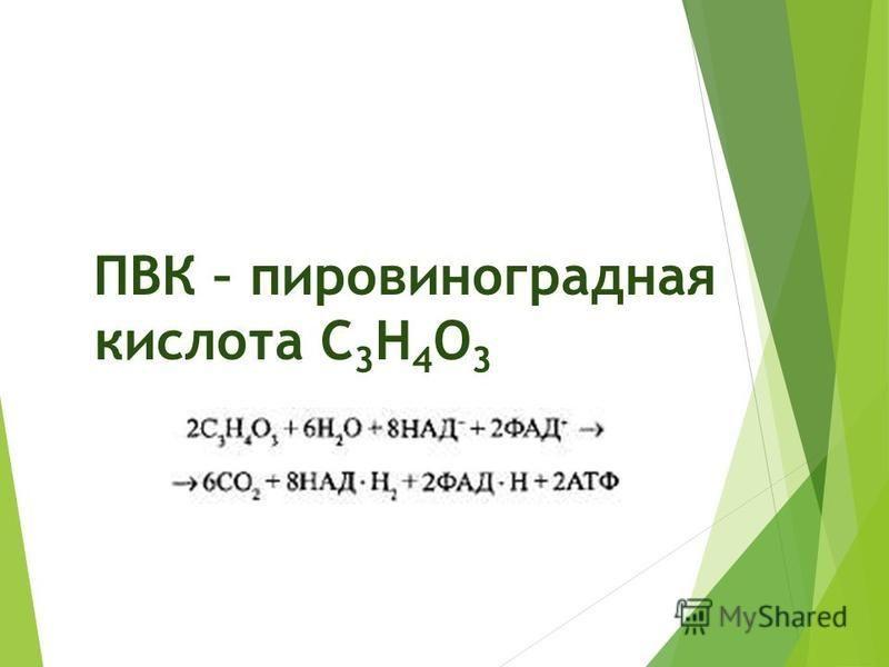 ПВК – пировиноградная кислота С 3 Н 4 О 3