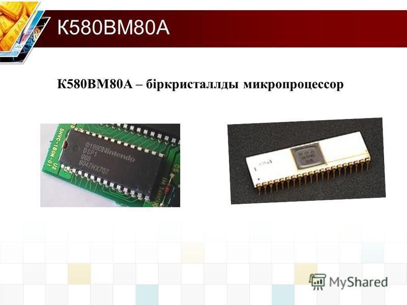 К580ВМ80А К580ВМ80А – біркристаллды микропроцессор