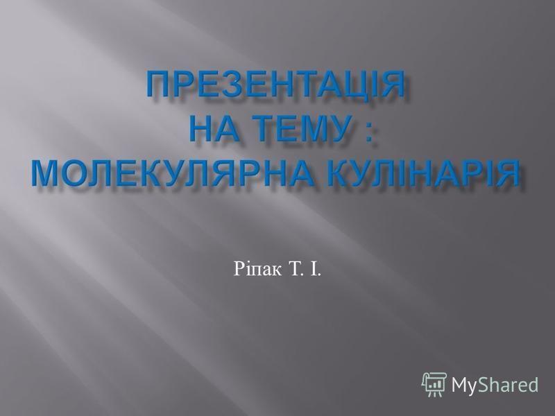 Ріпак Т. І.