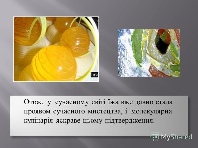 Отож, у сучасному світі їжа вже давно стала проявом сучасного мистецтва, і молекулярна кулінарія яскраве цьому підтвердження.