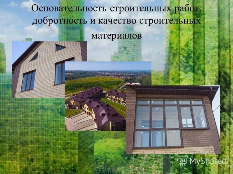 Основательность строительных работ, добротность и качество строительных материалов
