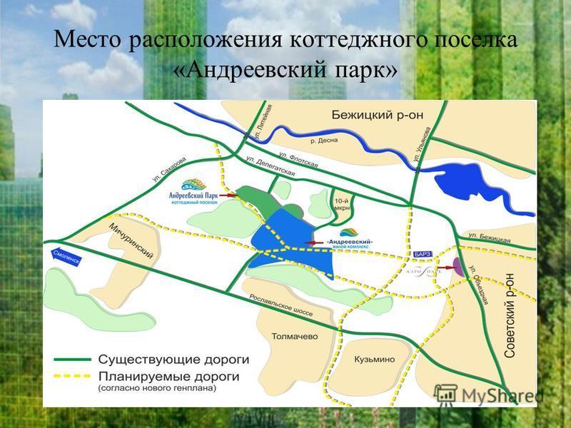 Место расположения коттеджного поселка «Андреевский парк»