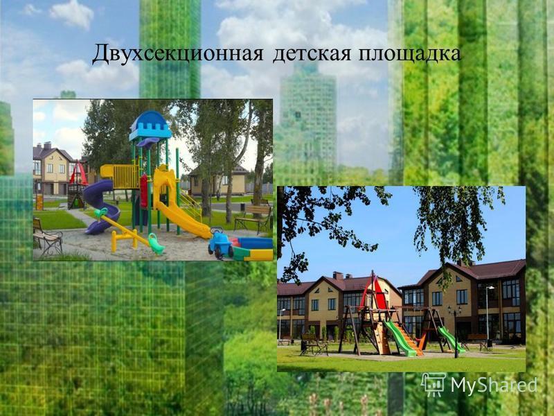 Двухсекционная детская площадка