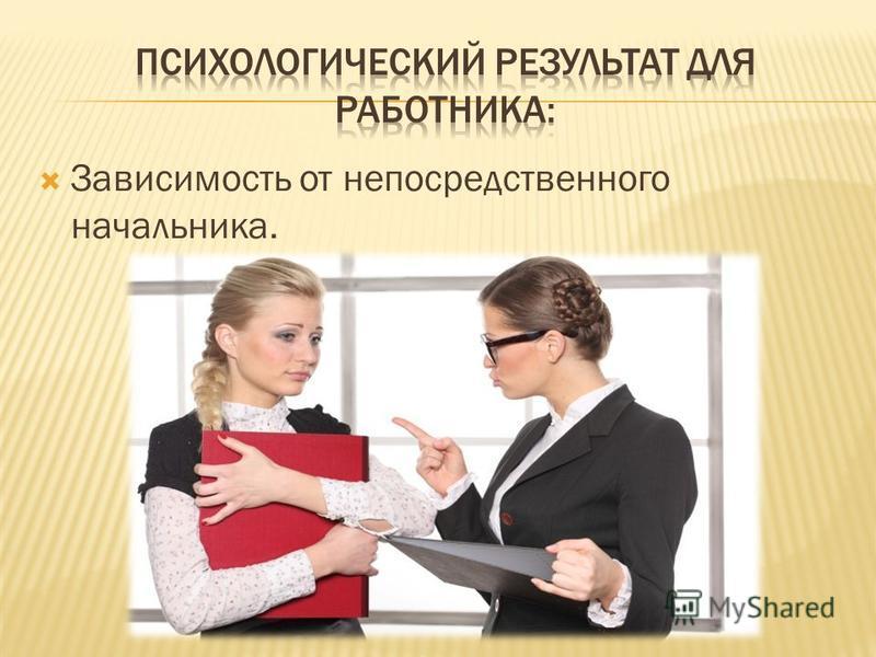 Зависимость от непосредственного начальника.