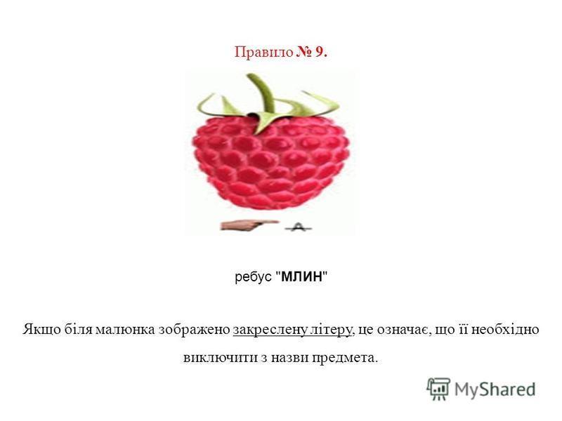 Правило 9. ребус МЛИН Якщо біля малюнка зображено закреслену літеру, це означає, що її необхідно виключити з назви предмета.