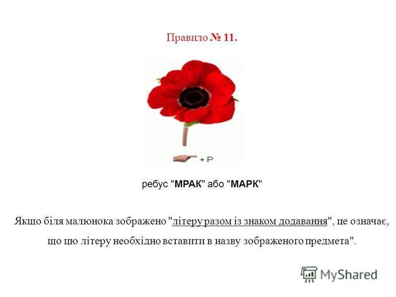Правило 11. ребус МРАК або МАРК Якщо біля малюнока зображено літеру разом із знаком додавання, це означає, що цю літеру необхідно вставити в назву зображеного предмета.