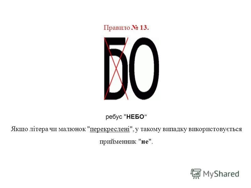Правило 13. ребус НЕБО  Якщо літера чи малюнок перекреслені, у такому випадку використовується прийменник не.