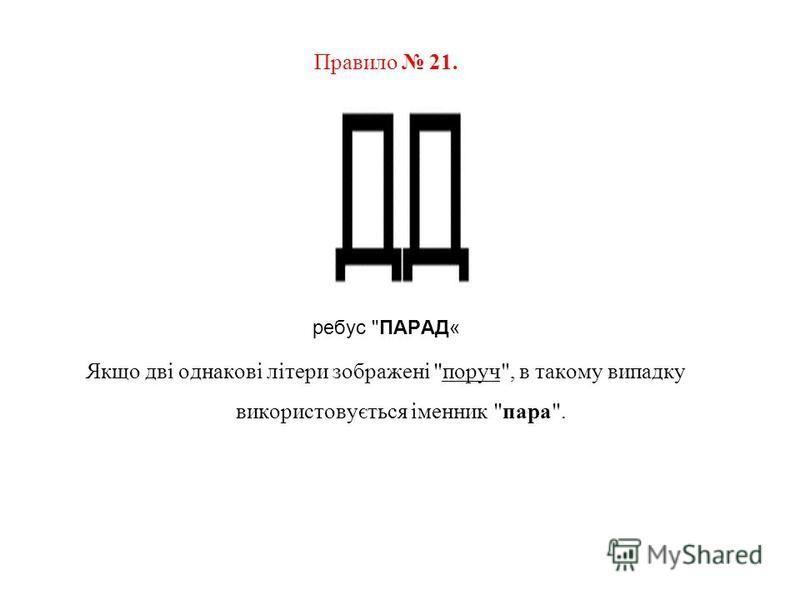 Правило 21. ребус ПАРАД« Якщо дві однакові літери зображені поруч, в такому випадку використовується іменник пара.