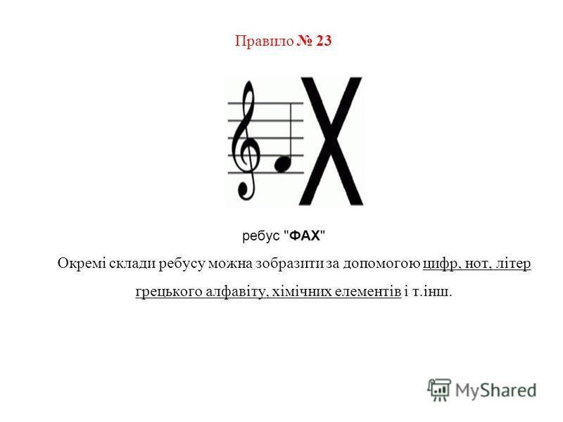 Правило 23 ребус ФАХ Окремі склади ребусу можна зобразити за допомогою цифр, нот, літер грецького алфавіту, хімічних елементів і т.інш.