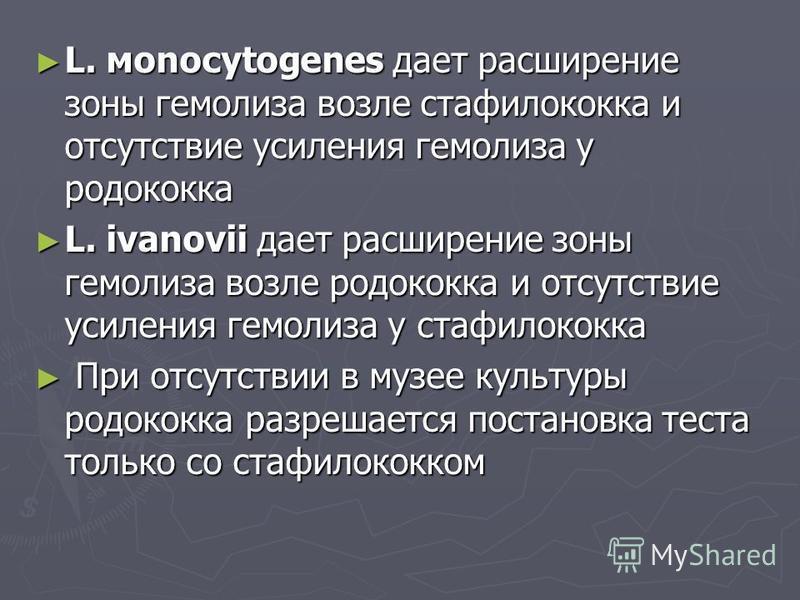 L. мonocytogenes дает расширение зоны гемолиза возле стафилококка и отсутствие усиления гемолиза у родококка L. мonocytogenes дает расширение зоны гемолиза возле стафилококка и отсутствие усиления гемолиза у родококка L. ivanovii дает расширение зоны