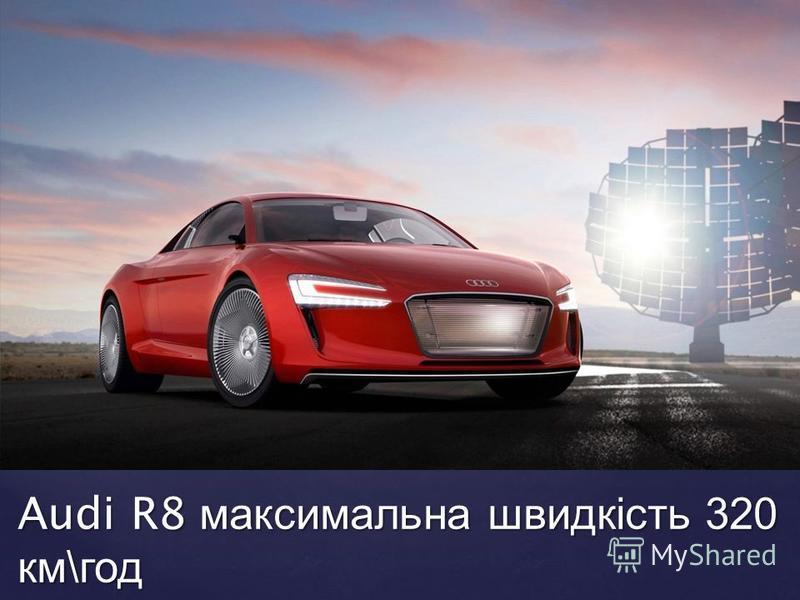 Audi R8 максимальна швидкість 320 км \ год