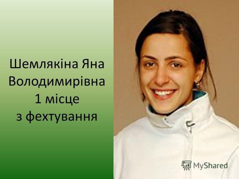Шемлякіна Яна Володимирівна 1 місце з фехтування