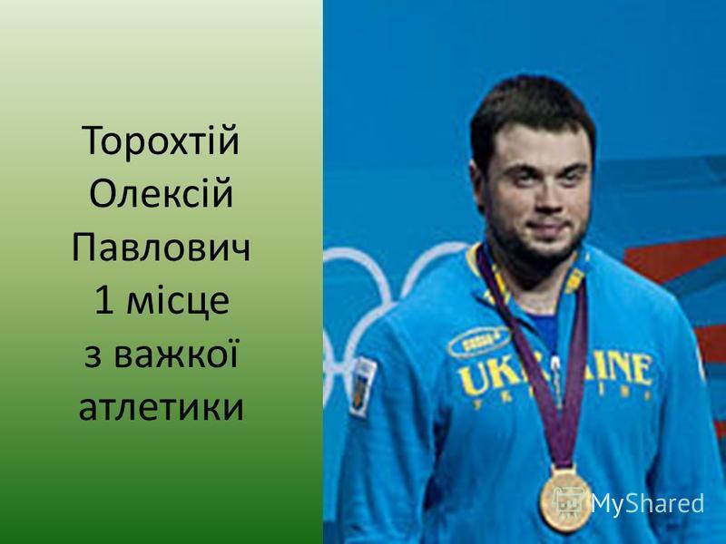 Торохтій Олексій Павлович 1 місце з важкої атлетики