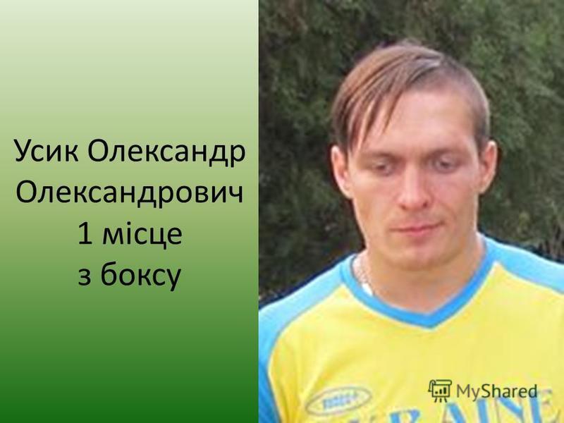 Усик Олександр Олександрович 1 місце з боксу