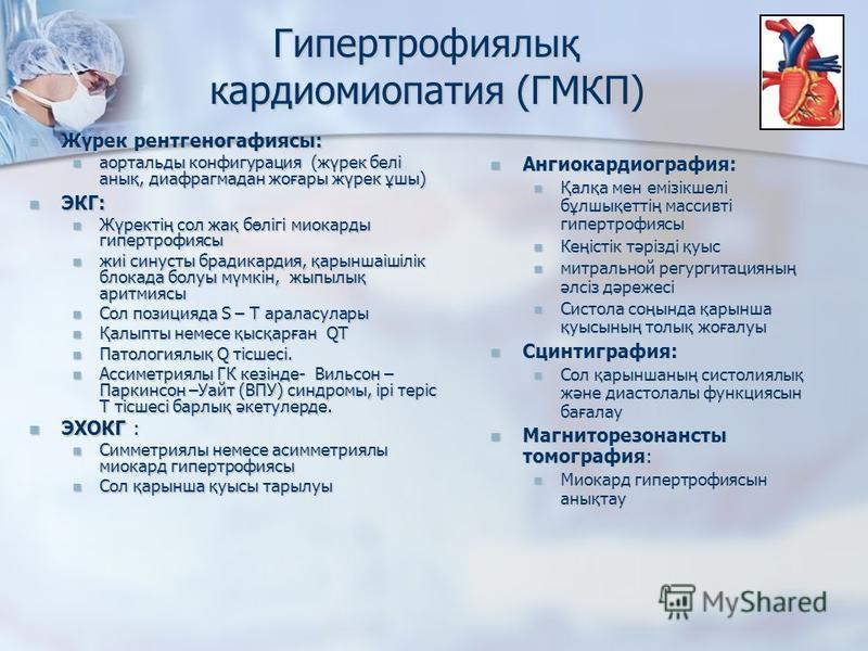 Гипертрофиялық кардиомиопатия (ГМКП) Жүрек рентгеногафиясы: Жүрек рентгеногафиясы: аортальды конфигурация (жүрек белі анық, диафрагма дан жоғары жүрек ұшы) аортальды конфигурация (жүрек белі анық, диафрагма дан жоғары жүрек ұшы) ЭКГ: ЭКГ: Жүректің со
