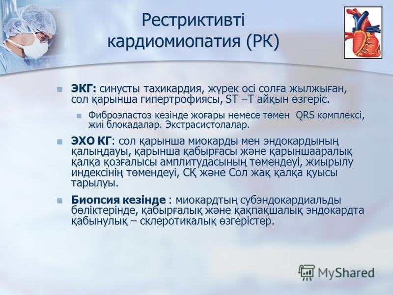 Рестриктивті кардиомиопатия (РК) ЭКГ: синуситы тахикардия, жүрек осі солға жылжыған, сол қарынша гипертрофиясы, ST –T айқын өзгеріс. ЭКГ: синуситы тахикардия, жүрек осі солға жылжыған, сол қарынша гипертрофиясы, ST –T айқын өзгеріс. Фиброэластоз кезі