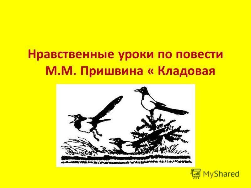 Нравственные уроки по повести М.М. Пришвина « Кладовая солнца»