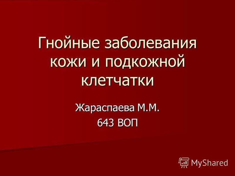 Гнойные заболевания кожи и подкожной клетчатки Жараспаева М.М. 643 ВОП
