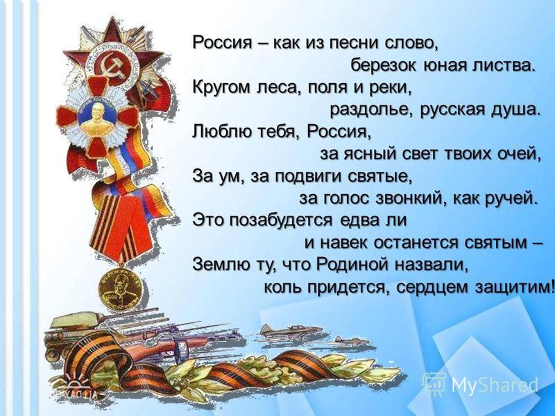Россия – как из песни слово, березок юная листва. Кругом леса, поля и реки, березок юная листва. Кругом леса, поля и реки, раздолье, русская душа. Люблю тебя, Россия, раздолье, русская душа. Люблю тебя, Россия, за ясный свет твоих очей, За ум, за под