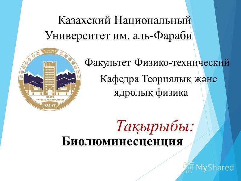 Тақырыбы: Биолюминесцунция Казахский Национальный Университет им. аль-Фараби Факультет Физико-технический Кафедра Теориялық және ядролық физика