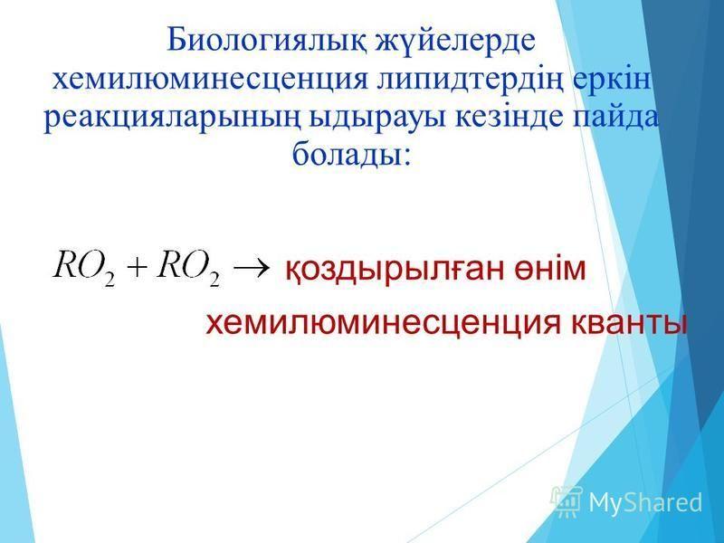 Биологиялық жүйелерде хемилюминесцунция липидтердің еркін реакциялариның ыдирауы кезігде ппанда болады: қоздырбылған өнім хемилюминесцунция кванты