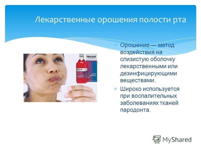 Лекарственные орошения полости рта Орошение метод воздействия на слизистую оболочку лекарственными или дезинфицирующими веществами. Широко используется при воспалительных заболеваниях тканей пародонта.