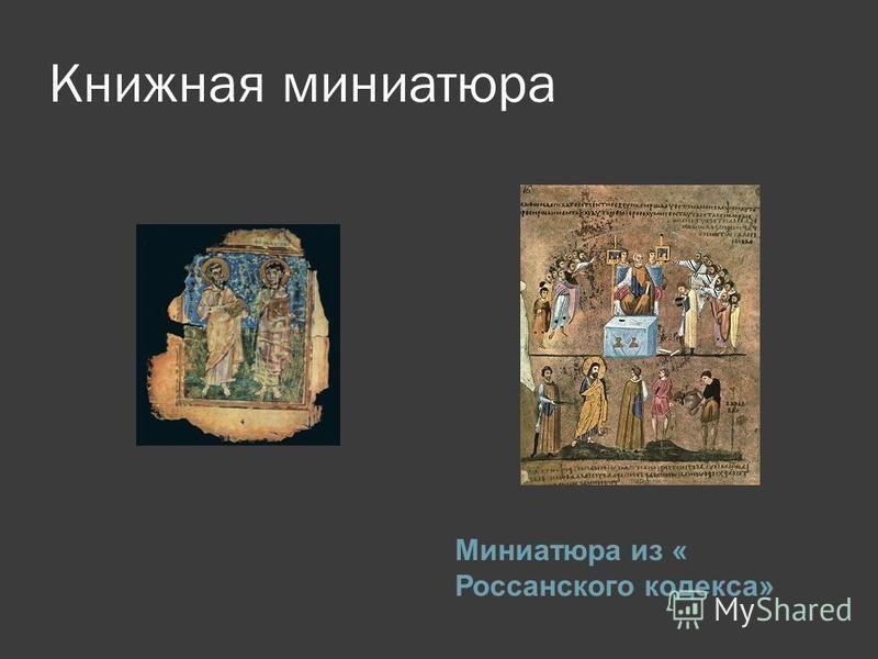 Книжная миниатюра Миниатюра из « Россанского кодекса»