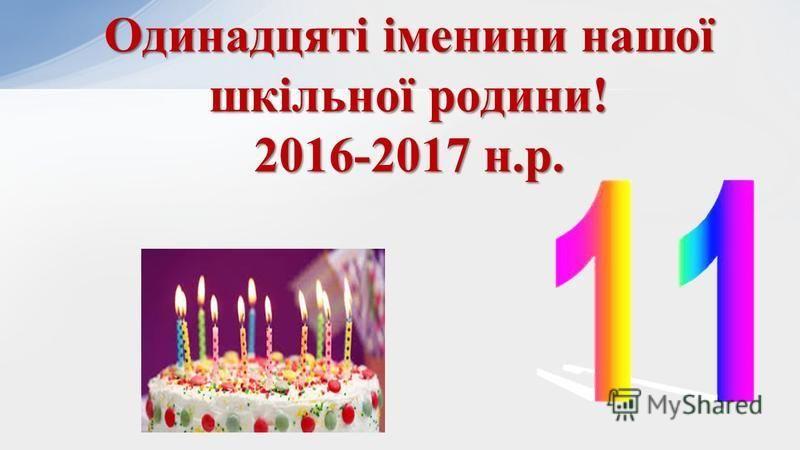 Одинадцяті іменини нашої шкільної родини! 2016-2017 н.р.