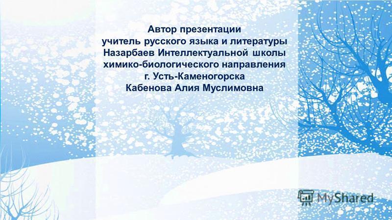 https://www.youtube.com/watch?v=bp73nVb1x5Q «Чародейкою зимою» https://rustih.ru/fedor-tyutchev-charodejkoyu- zimoyu-okoldovan/ текст http://www.liveinternet.ru/users/4373400/post26160 1881/?aid_refresh=yes зима в картинах русских художников http://m