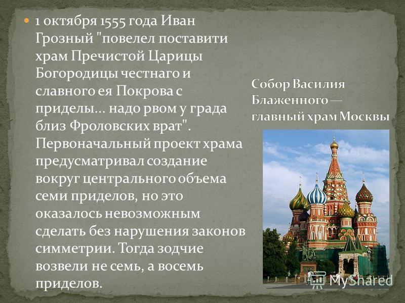 1 октября 1555 года Иван Грозный
