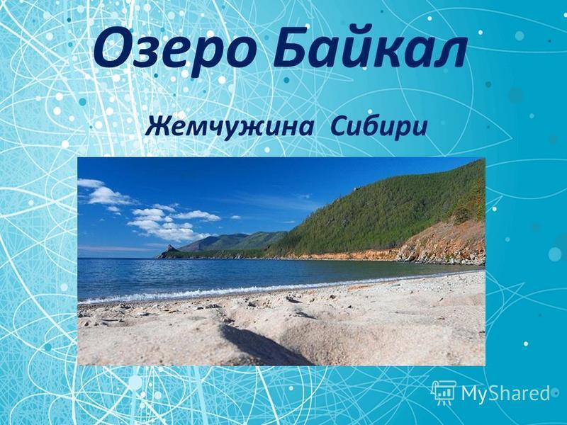 Озеро Байкал Жемчужина Сибири