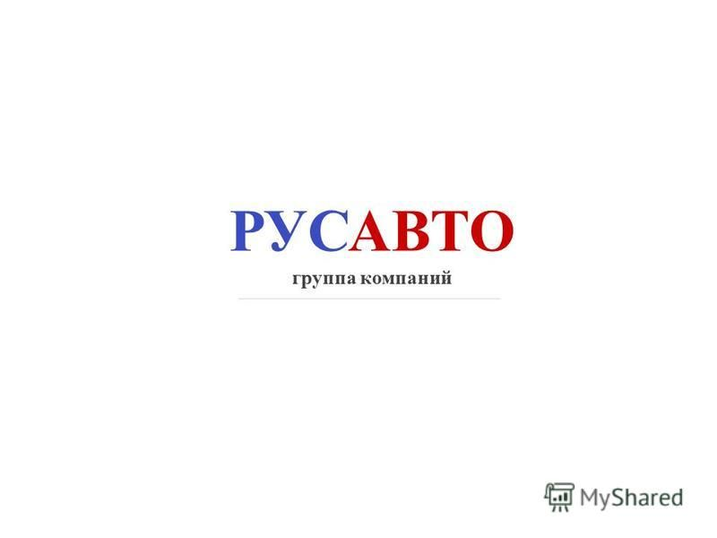 РУСАВТО группа компаний