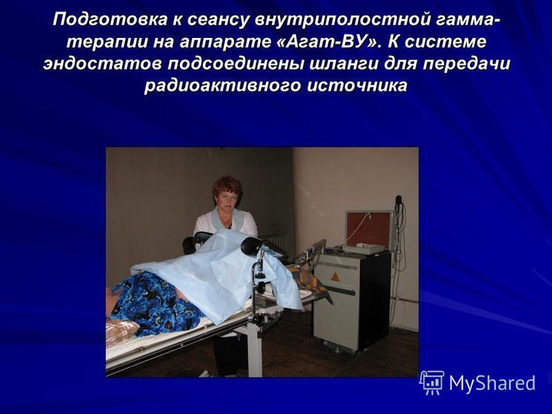 Подготовка к сеансу внутриполостной гамма- терапии на аппарате «Агат-ВУ». К системе эндостатов подсоединены шланги для передачи радиоактивного источника