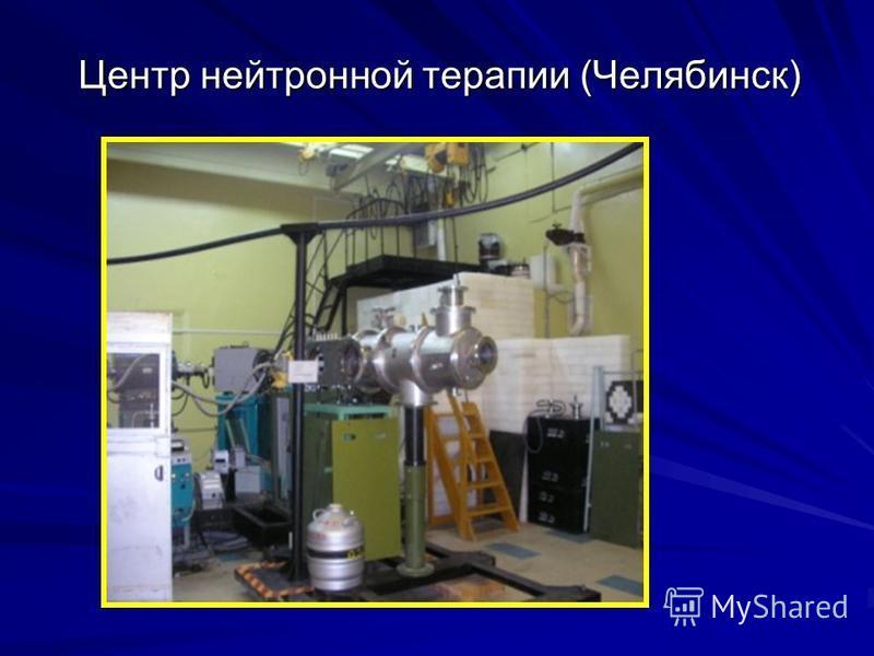 Центр нейтронной терапии (Челябинск)