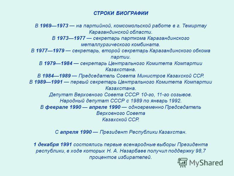 СТРОКИ БИОГРАФИИ В 19691973 на партийной, комсомольской работе в г. Темиртау Карагандинской области. В 19731977 секретарь парткома Карагандинского металлургического комбината. В 19771979 секретарь, второй секретарь Карагандинского обкома партии. В 19