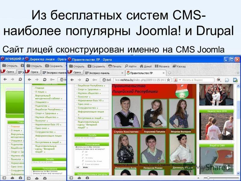 Из бесплатных систем CMS- наиболее популярны Joomla! и Drupal Сайт лицей сконструирован именно на CMS Joomla