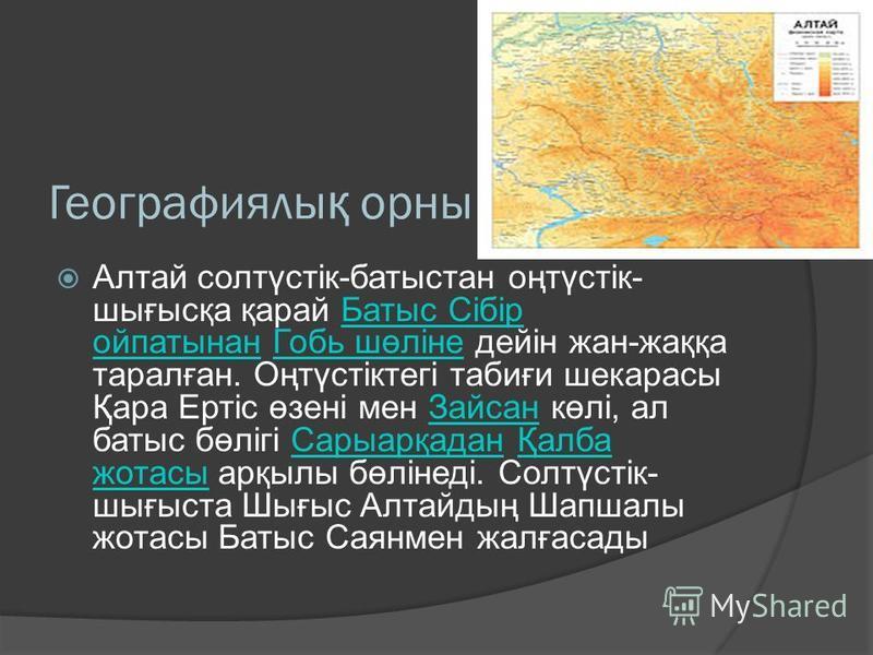 Географиялы қ горны Алтай солтүстік-баты стан оңтүстік- шығысқа қарай Батыс Сібір ойпатынан Гобь шөліне дейін жан-жаққа таралған. Оңтүстіктегі табиғи шекарасы Қара Ертіс өзені мен Зайсан көлі, ал батыс бөлігі Сарыарқадан Қалба жотасы арқылы бөлінеді.