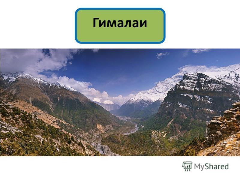 Гималаи