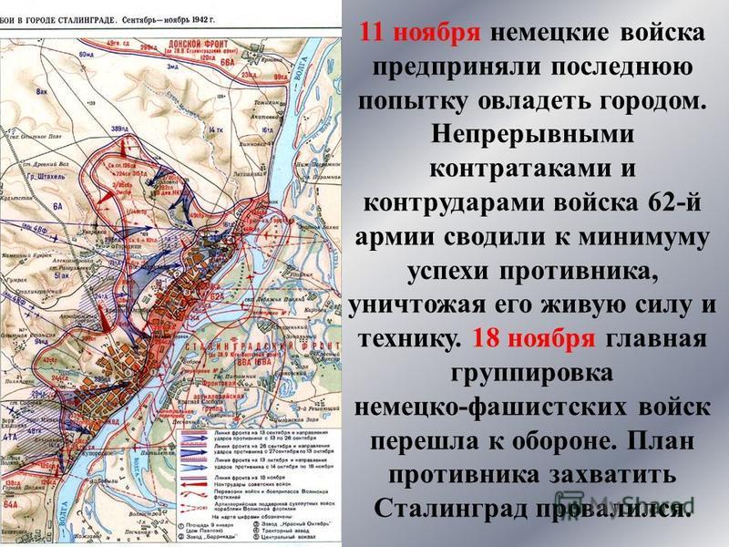 11 ноября немецкие войска предприняли последнюю попытку овладеть городом. Непрерывными контратаками и контрударами войска 62 й армии сводили к минимуму успехи противника, уничтожая его живую силу и технику. 18 ноября главная группировка немецко фашис