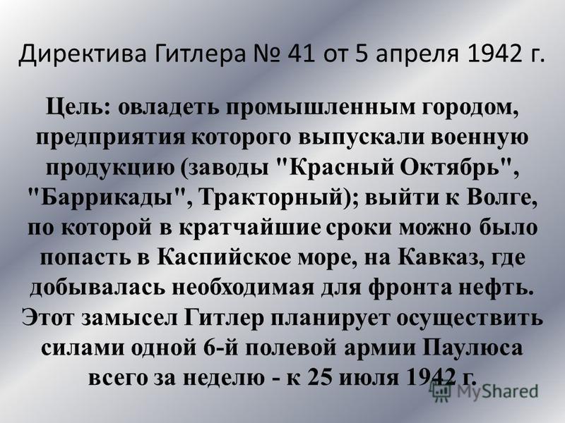 Директива Гитлера 41 от 5 апреля 1942 г. Цель: овладеть промышленным городом, предприятия которого выпускали военную продукцию (заводы