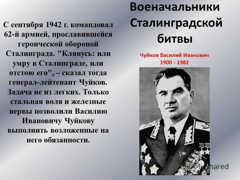 Военачальники Сталинградской битвы С сентября 1942 г. командовал 62-й армией, прославившейся героической обороной Сталинграда.