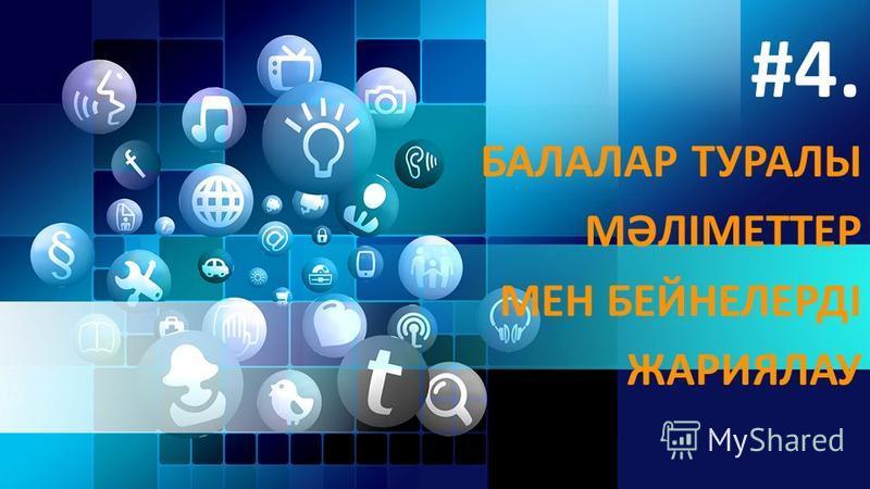 This presentation uses a free template provided by FPPT.com www.free-power-point-templates.com #4. БАЛАЛАР ТУРАЛЫ МӘЛІМЕТТЕР МЕН БЕЙНЕЛЕРДІ ЖАРИЯЛАУ