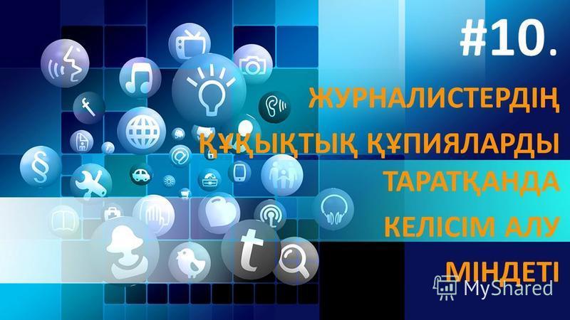 This presentation uses a free template provided by FPPT.com www.free-power-point-templates.com #10. ЖУРНАЛИСТЕРДІҢ ҚҰҚЫҚТЫҚ ҚҰПИЯЛАРДЫ ТАРАТҚАНДА КЕЛІСІМ АЛУ МІНДЕТІ
