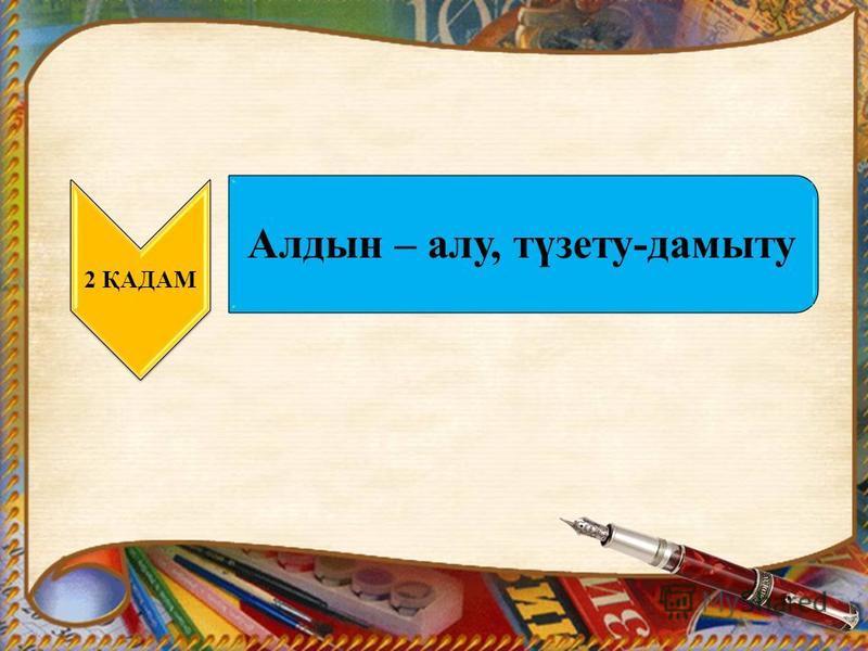 2 ҚАДАМ Алдын – алу, түзету-дамыту