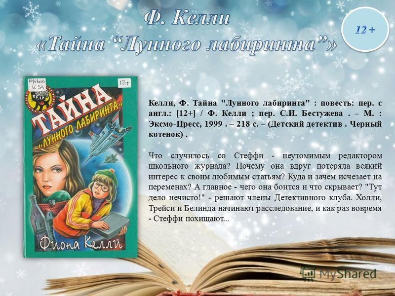 Келли, Ф. Тайна