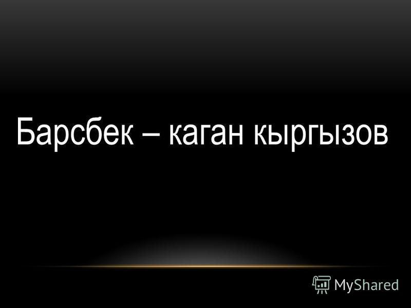 Барсбек – каган кыргызов